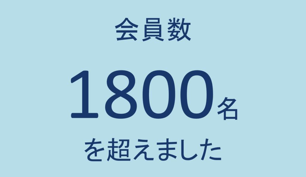 会員数1800名突破