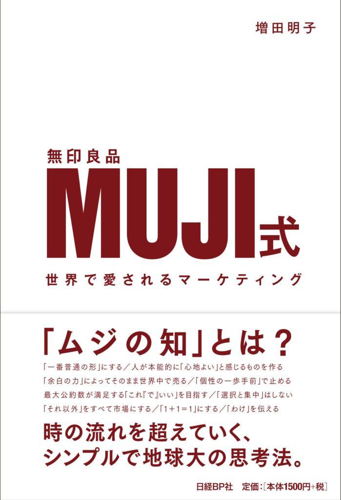 muji_masuda